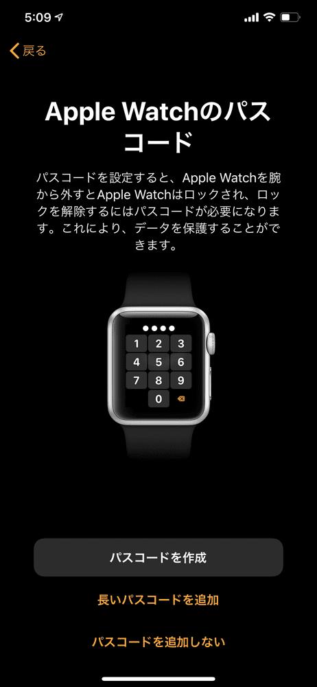 【アップルウォッチ シリーズ3レビュー】ワークアウト&ダイエット目的は旧モデル・アップルウォッチシリーズ3がおすすめ|アップルペイ・モバイルSuicaも便利|セットアップ方法:無線通信でセットアップする:アップルウォッチにロックをかけることができるパスコードの設定についても、適宜応じましょう。