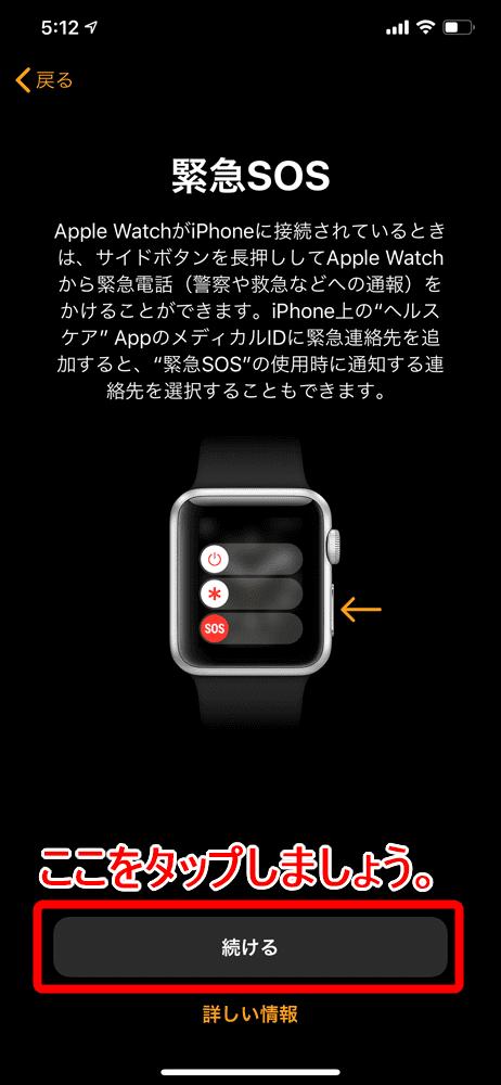 【アップルウォッチ シリーズ3レビュー】ワークアウト&ダイエット目的は旧モデル・アップルウォッチシリーズ3がおすすめ|アップルペイ・モバイルSuicaも便利|セットアップ方法:無線通信でセットアップする:「緊急SOS」と表示されたら「続ける」をタップします。 詳しく知りたい方は「詳しい情報」をタップしましょう。