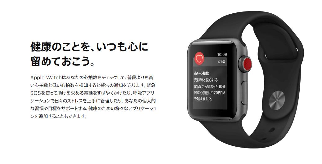 【アップルウォッチ シリーズ3レビュー】ワークアウト&ダイエット目的は旧モデル・アップルウォッチシリーズ3がおすすめ|アップルペイ・モバイルSuicaも便利|アップルウォッチで行えること:日々のアクティビティを強力にサポートしてくれる:心拍数の計測も可能