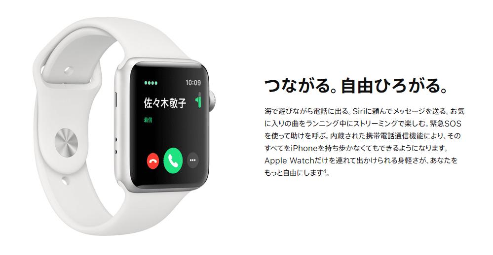 【アップルウォッチ シリーズ3レビュー】ワークアウト&ダイエット目的は旧モデル・アップルウォッチシリーズ3がおすすめ|アップルペイ・モバイルSuicaも便利|アップルウォッチで行えること:日々のアクティビティを強力にサポートしてくれる:iPhoneの着信や通知をチェックできる
