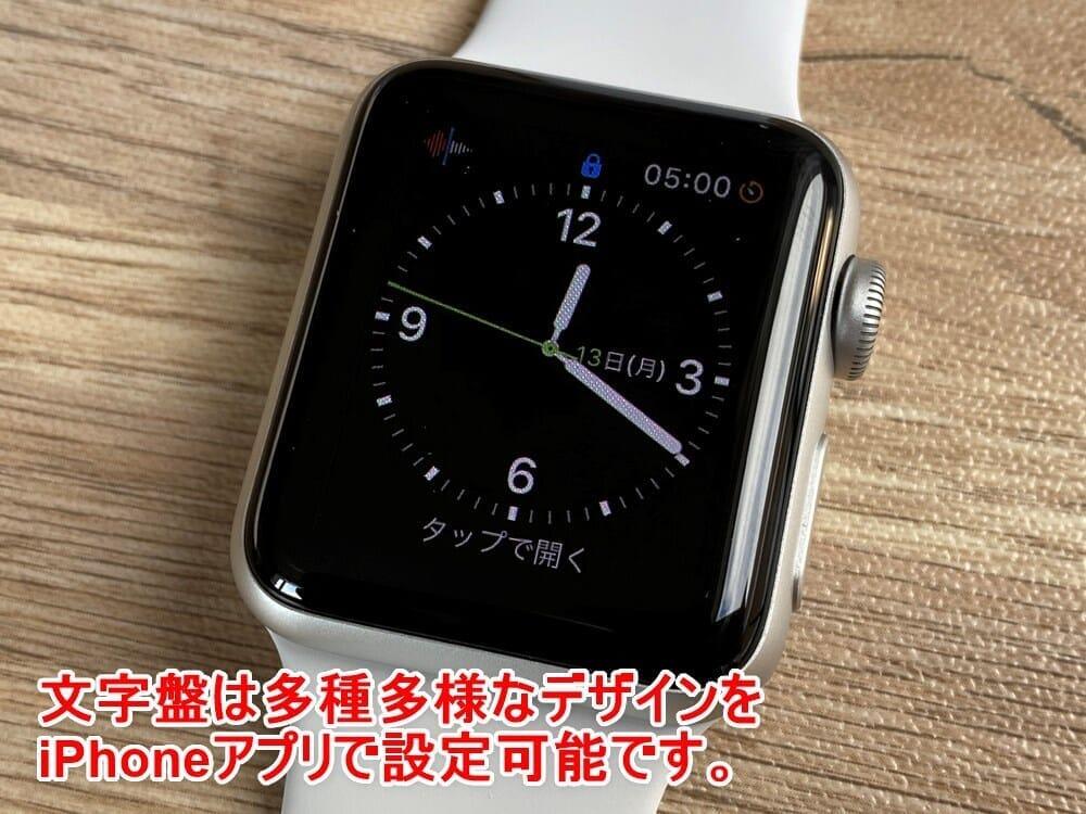 【アップルウォッチ シリーズ3レビュー】ワークアウト&ダイエット目的は旧モデル・アップルウォッチシリーズ3がおすすめ|アップルペイ・モバイルSuicaも便利|外観:文字盤は多種多様なものが用意されていて、iPhoneの「Watch」アプリから設定可能です。