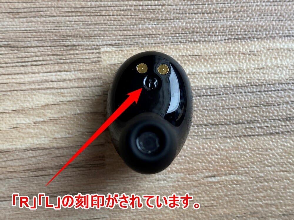 【Cheero Wireless Earphones (CHE624)レビュー】超高コスパなCheero製完全ワイヤレスイヤホン!必要十分な性能と良心価格で入門機に最適|外観:肉眼では若干見づらいですが、ハウジング背部には左右を示す「R」「L」の刻印がされています。