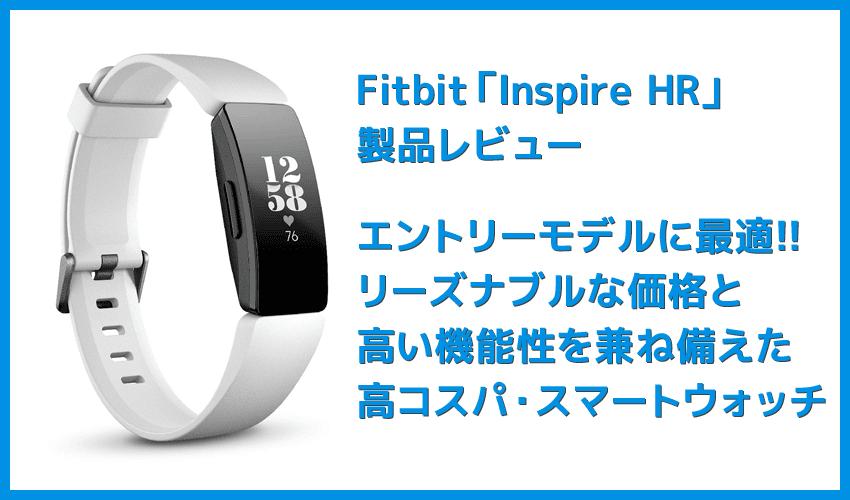 【Fitbit スマートウォッチ Inspire HRレビュー】入門機に最適な割安モデル!上位機種に劣らない機能充実のフィットビット「Inspire HR」|セットアップも簡単