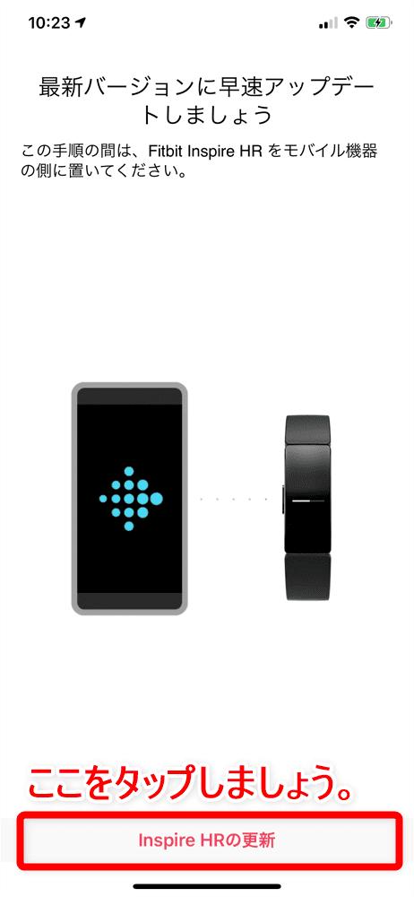 【Fitbit スマートウォッチ Versa2レビュー】セットアップ簡単!エクササイズに最適なフィットビット最上級スマートウォッチ|アプリの睡眠管理機能も優秀!|セットアップ方法:Fitbit公式アプリから「Inspire HR」を登録する:ここで「Inspire HR」のアップデートに関する表示が出てきた場合は、アップデート作業に移りましょう。 「Inspire HRの更新」をタップして、完了するまでしばらく待ちましょう。