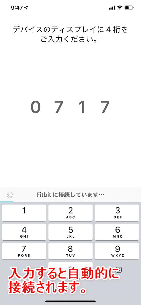 【Fitbit スマートウォッチ Versa2レビュー】セットアップ簡単!エクササイズに最適なフィットビット最上級スマートウォッチ|アプリの睡眠管理機能も優秀!|セットアップ方法:Fitbit公式アプリから「Inspire HR」を登録する:すると「Inspire HR」に接続されます。