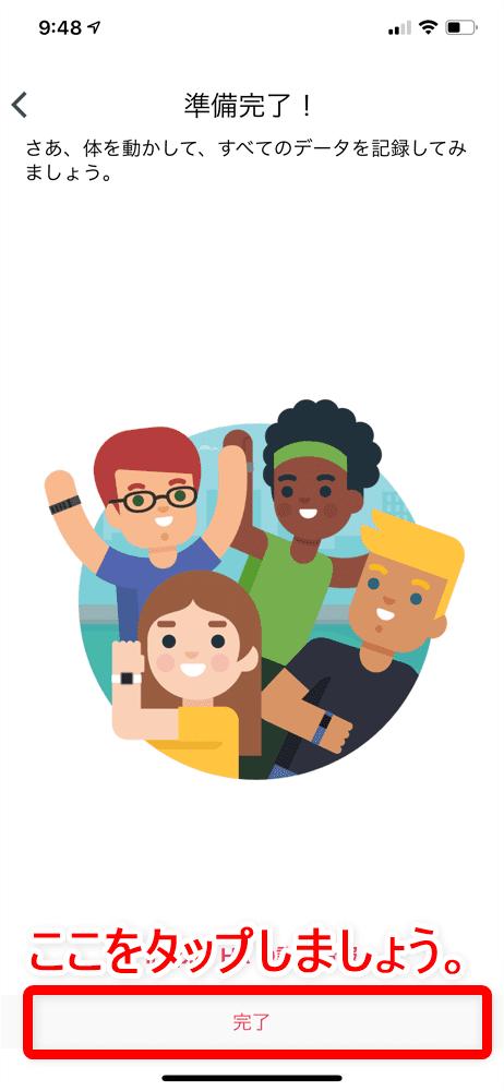 【Fitbit スマートウォッチ Versa2レビュー】セットアップ簡単!エクササイズに最適なフィットビット最上級スマートウォッチ|アプリの睡眠管理機能も優秀!|セットアップ方法:Fitbit公式アプリから「Inspire HR」を登録する:「準備完了!」と出たら「完了」をタップしましょう。