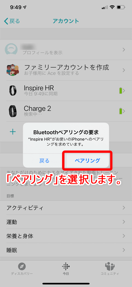 【Fitbit スマートウォッチ Versa2レビュー】セットアップ簡単!エクササイズに最適なフィットビット最上級スマートウォッチ|アプリの睡眠管理機能も優秀!|セットアップ方法:Fitbit公式アプリから「Inspire HR」を登録する:このタイミングで「Bluetoothペアリングの要求」という表示がされるので、「ペアリング」をタップして接続させましょう。