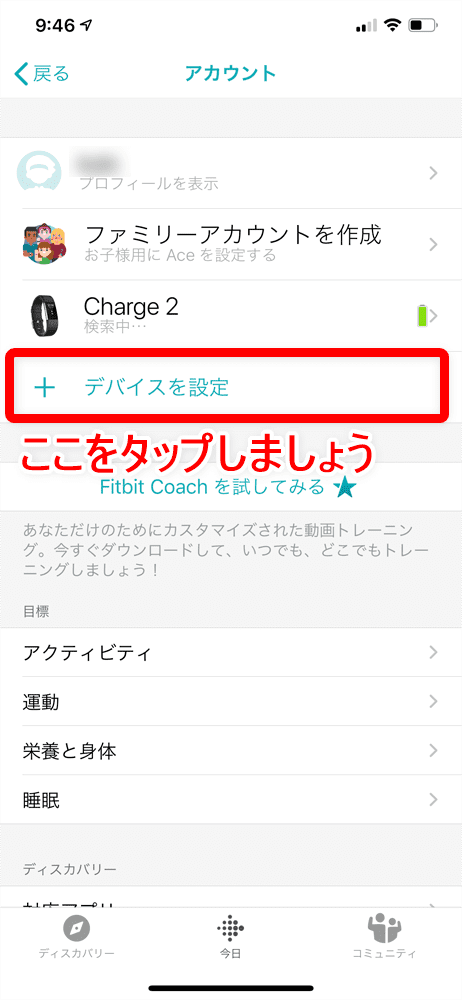 【Fitbit スマートウォッチ Versa2レビュー】セットアップ簡単!エクササイズに最適なフィットビット最上級スマートウォッチ|アプリの睡眠管理機能も優秀!|セットアップ方法:Fitbit公式アプリから「Inspire HR」を登録する:「+デバイスを設定」とあるので、これをタップします。