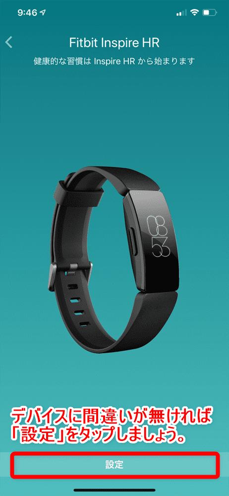 【Fitbit スマートウォッチ Versa2レビュー】セットアップ簡単!エクササイズに最適なフィットビット最上級スマートウォッチ|アプリの睡眠管理機能も優秀!|セットアップ方法:Fitbit公式アプリから「Inspire HR」を登録する:デバイスに間違いがなければ「設定」をタップしましょう。