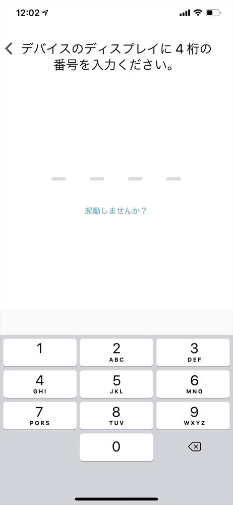 【Fitbit スマートウォッチ Versa2レビュー】セットアップ簡単!エクササイズに最適なフィットビット最上級スマートウォッチ|アプリの睡眠管理機能も優秀!|セットアップ方法:Fitbit公式アプリから「Versa2」を登録する:その直後にパスワード入力画面に遷移します。 「Versa2」のディスプレイに表示される4桁の数字を入力するよう求められるので、ディスプレイをチェックしてみましょう。
