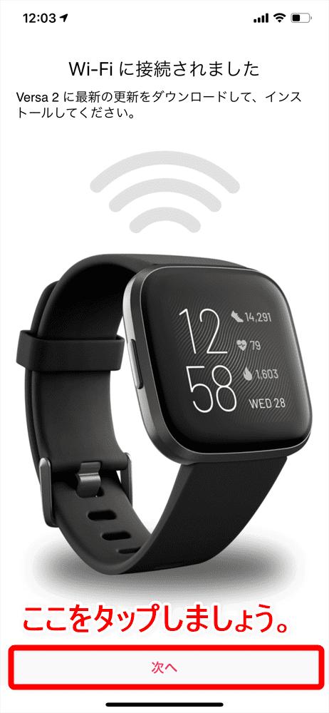 【Fitbit スマートウォッチ Versa2レビュー】セットアップ簡単!エクササイズに最適なフィットビット最上級スマートウォッチ|アプリの睡眠管理機能も優秀!|セットアップ方法:Fitbit公式アプリから「Versa2」を登録する:続いてWi-Fiの設定を行うため「次へ」をタップしましょう。