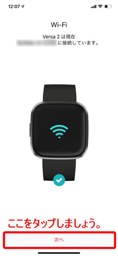 【Fitbit スマートウォッチ Versa2レビュー】セットアップ簡単!エクササイズに最適なフィットビット最上級スマートウォッチ|アプリの睡眠管理機能も優秀!|セットアップ方法:Fitbit公式アプリから「Versa2」を登録する:このように表示されたらWi-Fi接続完了です。