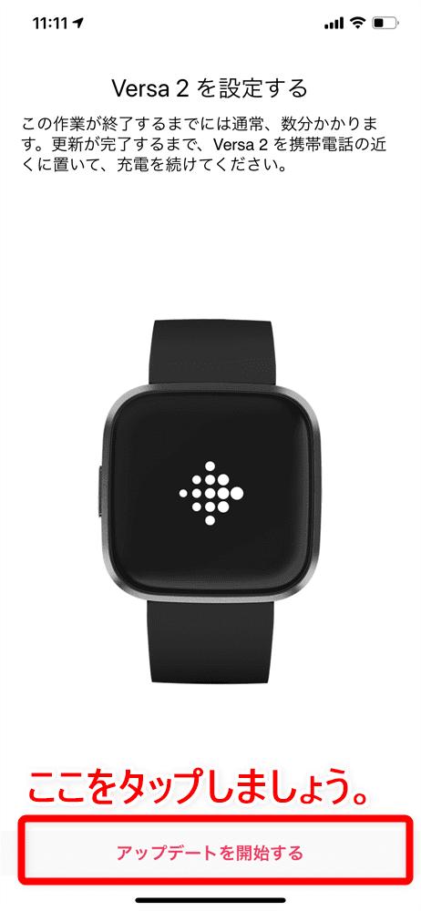 【Fitbit スマートウォッチ Versa2レビュー】セットアップ簡単!エクササイズに最適なフィットビット最上級スマートウォッチ|アプリの睡眠管理機能も優秀!|セットアップ方法:Fitbit公式アプリから「Versa2」を登録する:ここで「Versa2」のアップデートが必要な場合は、アップデート作業に移ります。 「アップデートを開始する」ボタンをタップして、完了するまでしばらく待ちましょう。