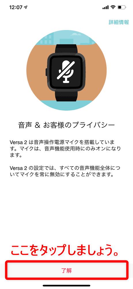 【Fitbit スマートウォッチ Versa2レビュー】セットアップ簡単!エクササイズに最適なフィットビット最上級スマートウォッチ|アプリの睡眠管理機能も優秀!|セットアップ方法:Fitbit公式アプリから「Versa2」を登録する:表示内容に同意できるようであれば「了解」をタップします。