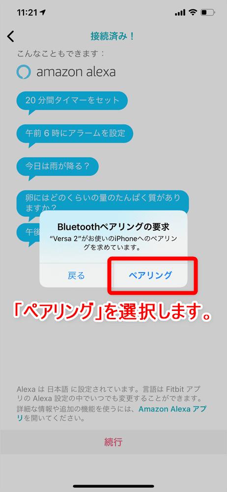 【Fitbit スマートウォッチ Versa2レビュー】セットアップ簡単!エクササイズに最適なフィットビット最上級スマートウォッチ|アプリの睡眠管理機能も優秀!|セットアップ方法:Fitbit公式アプリから「Versa2」を登録する:このタイミングで「Bluetoothペアリングの要求」という表示がされるので、「ペアリング」をタップして接続させましょう。