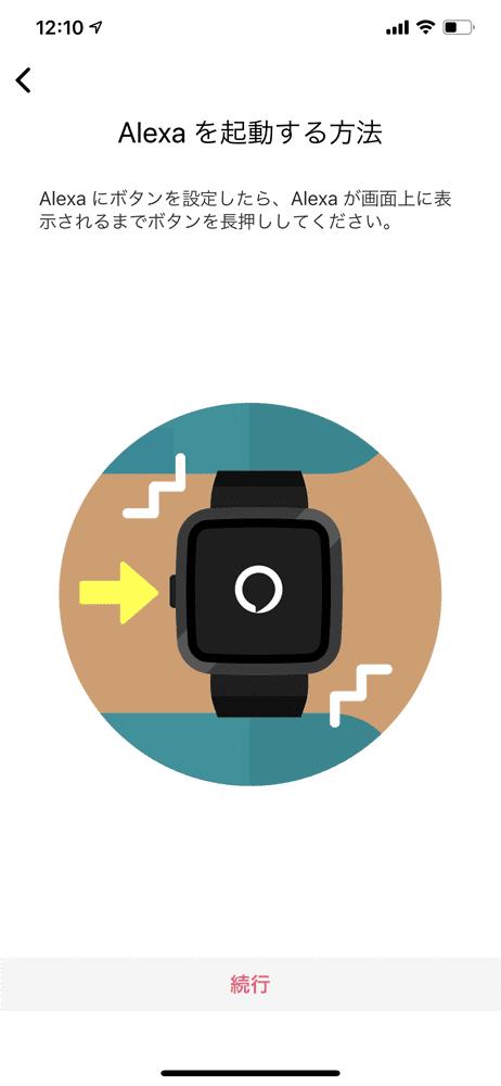 【Fitbit スマートウォッチ Versa2レビュー】セットアップ簡単!エクササイズに最適なフィットビット最上級スマートウォッチ|アプリの睡眠管理機能も優秀!|セットアップ方法:Fitbit公式アプリから「Versa2」を登録する:ここからは「Versa2」の使用方法についてのインストラクションが始まります。 Alexを起動する方法に始まり、装着に関するインストラクション、リストバンドの交換方法、基本的な操作方法など学べるのでしっかり目を通しておくといいでしょう。