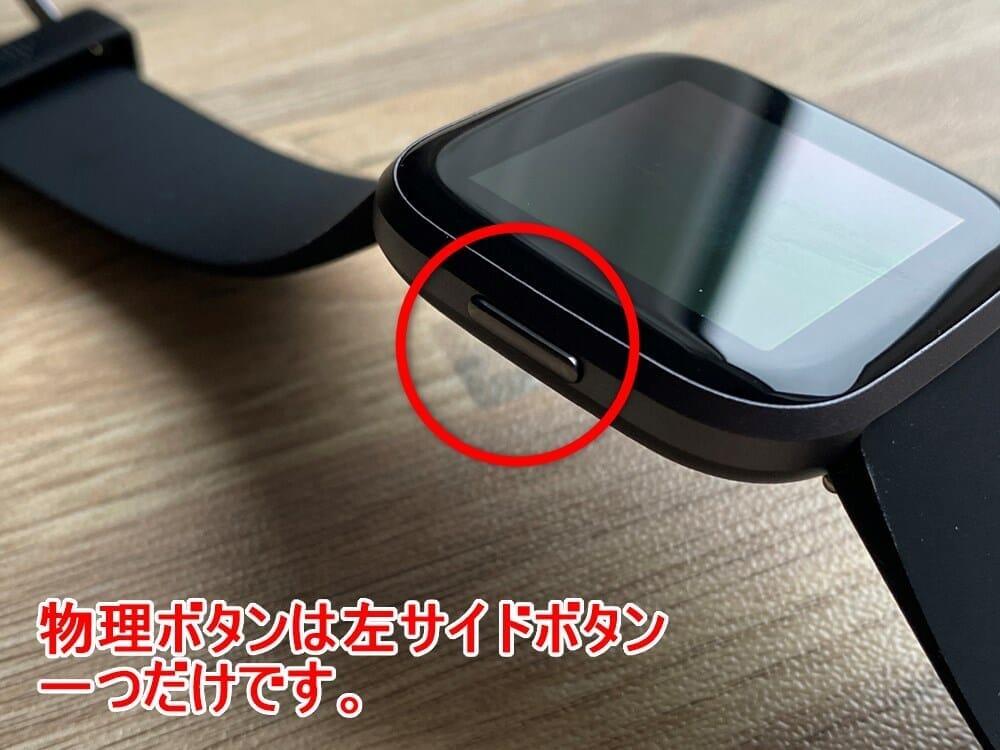【Fitbit スマートウォッチ Versa2レビュー】セットアップ簡単!エクササイズに最適なフィットビット最上級スマートウォッチ|アプリの睡眠管理機能も優秀!|外観:本体に搭載されている物理ボタンは、左サイドの一つのみというシンプル設計。
