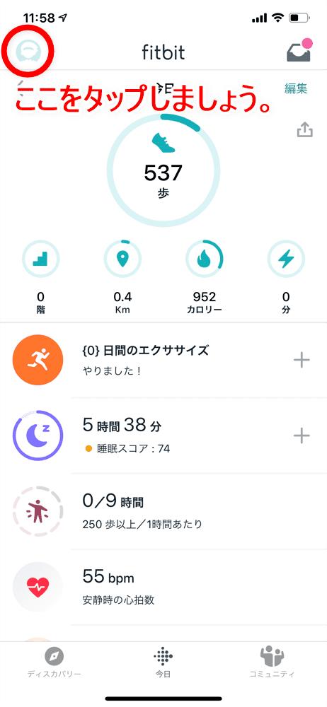 【Fitbit スマートウォッチ Versa2レビュー】セットアップ簡単!エクササイズに最適なフィットビット最上級スマートウォッチ|アプリの睡眠管理機能も優秀!|セットアップ方法:Fitbit公式アプリから「Versa2」を登録する:Fitbit公式アプリを立ち上げたら、操作画面左上にあるアイコンをタップしましょう。