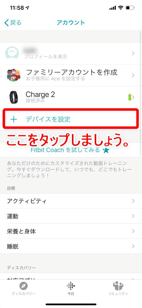 【Fitbit スマートウォッチ Versa2レビュー】セットアップ簡単!エクササイズに最適なフィットビット最上級スマートウォッチ|アプリの睡眠管理機能も優秀!|セットアップ方法:Fitbit公式アプリから「Versa2」を登録する:「+デバイスを設定」とあるので、これをタップします。