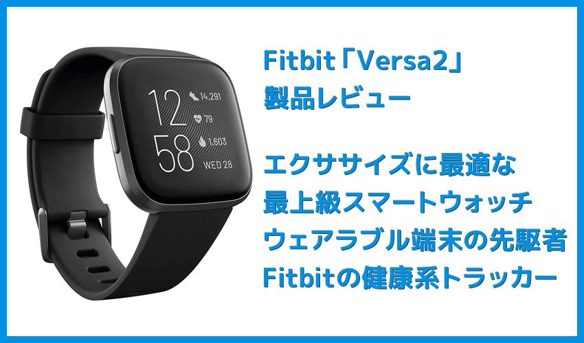 【Fitbit スマートウォッチ Versa2レビュー】セットアップ簡単!エクササイズに最適なフィットビット最上級スマートウォッチ|アプリの睡眠管理機能も優秀!