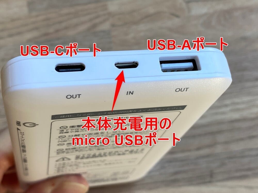 【コンビニのモバイルバッテリー選び方まとめ】出先でスマホのバッテリー切れに困ったらコンビニ直行!安心して買えるおすすめモバイルバッテリー徹底調査|コンビニで買えるおすすめバッテリー:セブンイレブンのセンチュリー「リチウム式充電器6000mAh(型番:CSPP-CA60W)」:充電ケーブルが同梱されていないことが残念なポイントですが、それ以外は上々のスペック。Type-C(USB-C)ポートも搭載されていることはコンビニとしては非常に珍しい。