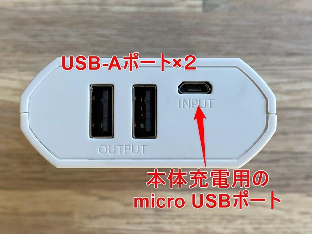 【コンビニのモバイルバッテリー選び方まとめ】出先でスマホのバッテリー切れに困ったらコンビニ直行!安心して買えるおすすめモバイルバッテリー徹底調査|コンビニで買えるおすすめバッテリー:ファミリーマートの多摩電子工業「リチウムチャージャー7800 2P microUSB用(品番:FL82SAW)」:USB-Aポートが2つ搭載されているので、同時に2台のスマホを充電することも可能。