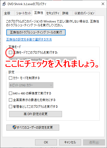 【DVD Shrinkエラー対策まとめ】DVDコピーできない・ディスク開けない原因は設定にあり?DVD Shrinkエラー対処法|性能面が問題なら代替ソフト導入を検討!|設定を変更して対処する:【対策】設定変更でエラーに対処する:続いて「互換モードでこのプログラムを実行する」という項目にチェックを入れましょう。