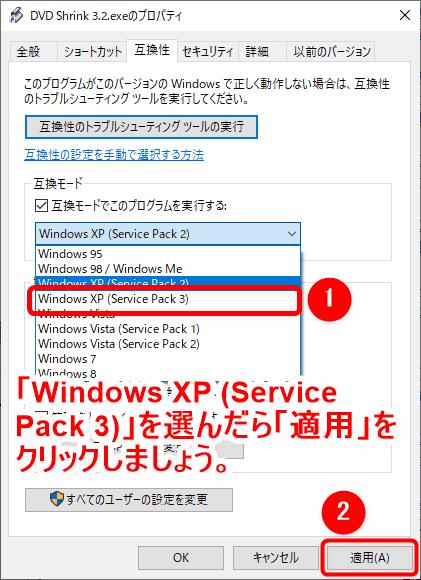 【DVD Shrinkエラー対策まとめ】DVDコピーできない・ディスク開けない原因は設定にあり?DVD Shrinkエラー対処法|性能面が問題なら代替ソフト導入を検討!|設定を変更して対処する:【対策】設定変更でエラーに対処する:そして「Windows XP (Service Pack 3)」を選択したら、「適用」ボタンをクリックしましょう。