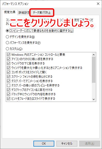 【DVD Shrinkエラー対策まとめ】DVDコピーできない・ディスク開けない原因は設定にあり?DVD Shrinkエラー対処法|性能面が問題なら代替ソフト導入を検討!|設定を変更して対処する:【対策】そもそも「DVD Shrink」が起動しない:新たに「パフォーマンスオプション」という表示がされたら「データ実行防止」と書かれたタブをクリックしましょう。