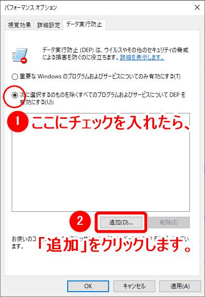 【DVD Shrinkエラー対策まとめ】DVDコピーできない・ディスク開けない原因は設定にあり?DVD Shrinkエラー対処法|性能面が問題なら代替ソフト導入を検討!|設定を変更して対処する:【対策】そもそも「DVD Shrink」が起動しない:続いて「次に選択するのものを除くすべてのプログラムおよびサービスについてDEPを有効にする」と書かれた項目にチェックを入れたら、下にある「追加」ボタンをクリックしましょう。