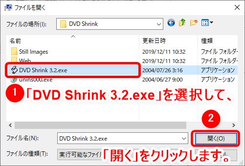 【DVD Shrinkエラー対策まとめ】DVDコピーできない・ディスク開けない原因は設定にあり?DVD Shrinkエラー対処法|性能面が問題なら代替ソフト導入を検討!|設定を変更して対処する:【対策】そもそも「DVD Shrink」が起動しない:「ファイルを開く」というウインドウが表示されたら「DVD Shrink 3.2.exe」というファイルを選択して「開く」をクリックしましょう。