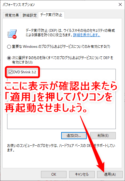 【DVD Shrinkエラー対策まとめ】DVDコピーできない・ディスク開けない原因は設定にあり?DVD Shrinkエラー対処法|性能面が問題なら代替ソフト導入を検討!|設定を変更して対処する:【対策】そもそも「DVD Shrink」が起動しない:先ほどの画面に戻ると「DVD Shrink 3.2」という項目が表示されてチェックが入っているのが分かりますね。 この状態になったら「適用」をクリックして、変更内容を反映させるためにパソコンを再起動させましょう。