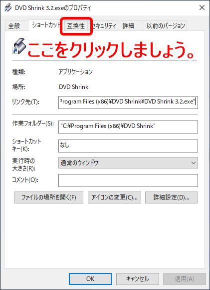 【DVD Shrinkエラー対策まとめ】DVDコピーできない・ディスク開けない原因は設定にあり?DVD Shrinkエラー対処法|性能面が問題なら代替ソフト導入を検討!|設定を変更して対処する:【対策】設定変更でエラーに対処する:「DVD Shrink 3.2のプロパティ」が表示されたら、まず「互換性」のタブをクリックします。