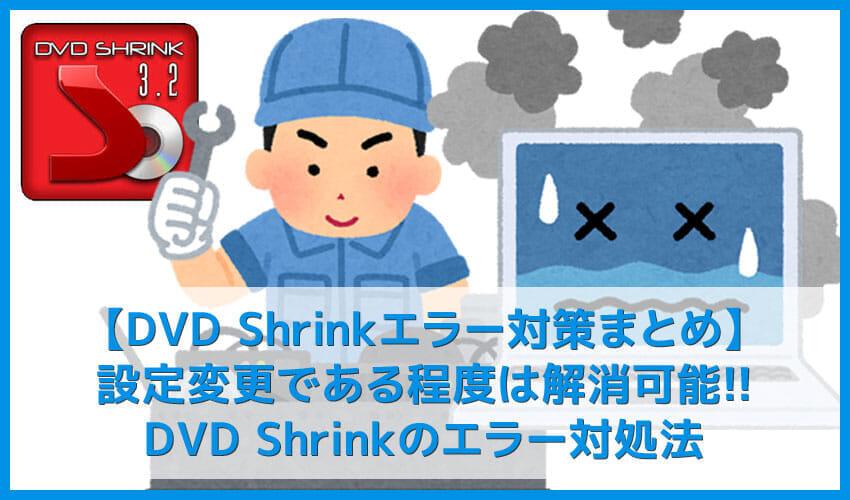 【DVD Shrinkエラー対策まとめ】DVDコピーできない・ディスク開けない原因は設定にあり?DVD Shrinkエラー対処法|性能面が問題なら代替ソフト導入を検討!