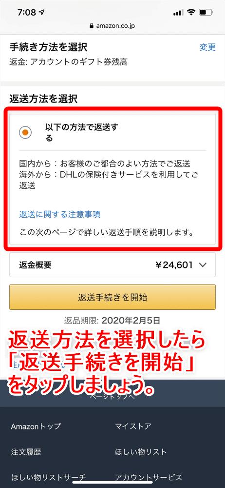 【Amazon返品のやり方まとめ】注文履歴から送料無料で着払い返送!ネット完結で気兼ねなく利用できるアマゾン商品返品の方法|返金対応もスピーディー対応!|返品手続きの流れ:注文履歴から商品の返品申請を行う:最後に返送方法を選択します。 選択肢は上の画像にある「以下の方法で返送する」しか表示されないのが基本なので、これを選択しましょう。 選択し終えたら「返金手続きを開始」ボタンをタップします。