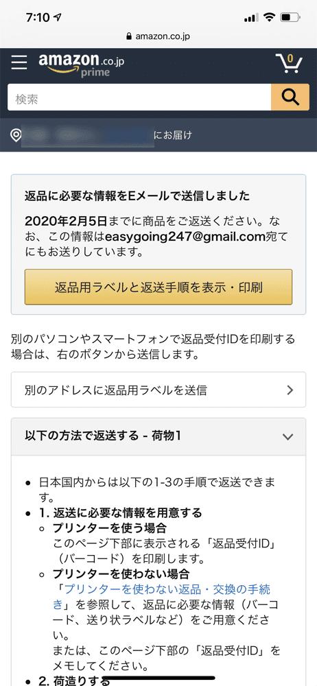 【Amazon返品のやり方まとめ】注文履歴から送料無料で着払い返送!ネット完結で気兼ねなく利用できるアマゾン商品返品の方法|返金対応もスピーディー対応!|返品手続きの流れ:注文履歴から商品の返品申請を行う:「返品に必要な情報をEメールで送信しました」と表示されたページが出たら返品申請は完了です。