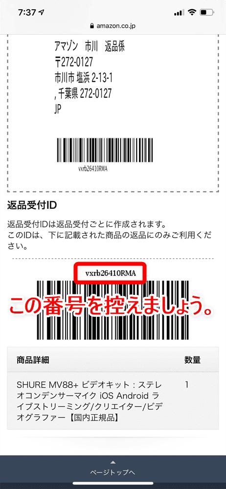【Amazon返品のやり方まとめ】注文履歴から送料無料で着払い返送!ネット完結で気兼ねなく利用できるアマゾン商品返品の方法|返金対応もスピーディー対応!|商品返送の流れ:返品受付IDを用意する:返品受付IDを記載した手書きメモ:続いて表示された画面の下へスクロールすると「返品受付ID」と書かれた項目があります。 バーコードの上に表示されているアルファベットと数字から成る12桁の羅列を手書きで紙にメモ、これを商品に同梱してもOKです。