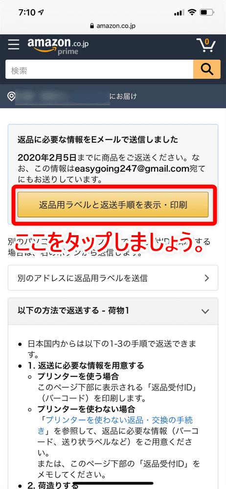 【Amazon返品のやり方まとめ】注文履歴から送料無料で着払い返送!ネット完結で気兼ねなく利用できるアマゾン商品返品の方法|返金対応もスピーディー対応!|商品返送の流れ:返品受付IDを用意する:返品受付IDを記載した手書きメモ:返品申請直後の画面にある「返品用ラベルと返送手順を表示・印刷」と書かれたボタンをタップしましょう。
