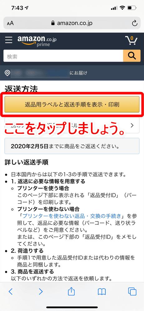 【Amazon返品のやり方まとめ】注文履歴から送料無料で着払い返送!ネット完結で気兼ねなく利用できるアマゾン商品返品の方法|返金対応もスピーディー対応!|商品返送の流れ:返品用ラベルを用意する:ラベルを印刷する方法:まずは返品申請直後の画面に表示されている「返品用ラベルと返送手順を表示・印刷」と書かれたボタンをタップしましょう。