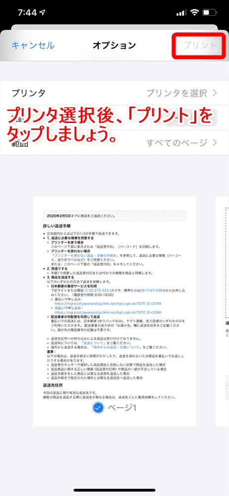 【Amazon返品のやり方まとめ】注文履歴から送料無料で着払い返送!ネット完結で気兼ねなく利用できるアマゾン商品返品の方法|返金対応もスピーディー対応!|商品返送の流れ:返品用ラベルを用意する:ラベルを印刷する方法:プリントを行う画面が表示されるので、使用するプリンタを選択して右上の「プリント」をタップすればOKです。