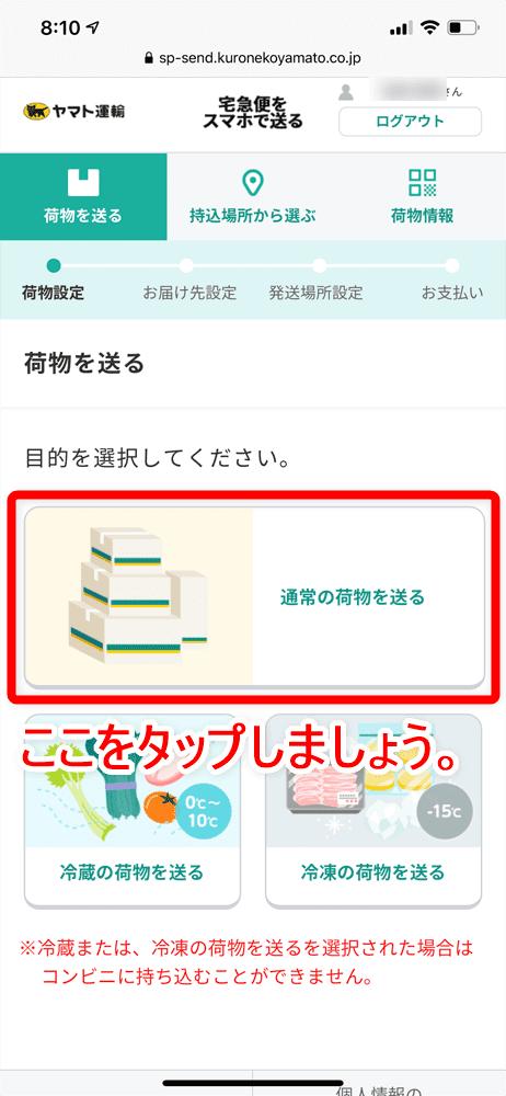 【Amazon返品のやり方まとめ】注文履歴から送料無料で着払い返送!ネット完結で気兼ねなく利用できるアマゾン商品返品の方法|返金対応もスピーディー対応!|商品返送の流れ:返品用ラベルを用意する:ヤマト運輸のWebサービスを使う方法:ログインが成功すると「宅急便をスマホで送る」トップページが表示されます。 「通常の荷物を送る」と書かれた部分をタップしましょう。