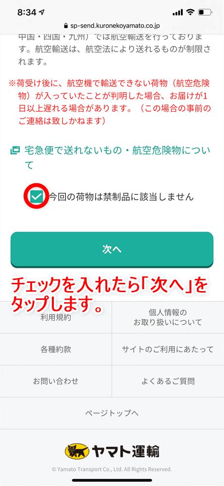 【Amazon返品のやり方まとめ】注文履歴から送料無料で着払い返送!ネット完結で気兼ねなく利用できるアマゾン商品返品の方法|返金対応もスピーディー対応!|商品返送の流れ:返品用ラベルを用意する:ヤマト運輸のWebサービスを使う方法:「今回の荷物は禁制品に該当されません」にチェックを入れたら、「次へ」ボタンをタップしましょう。
