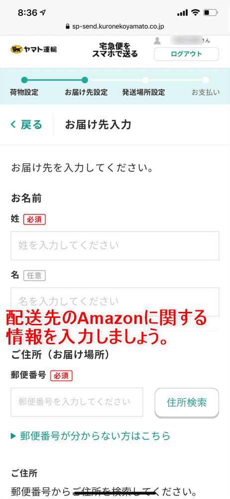 【Amazon返品のやり方まとめ】注文履歴から送料無料で着払い返送!ネット完結で気兼ねなく利用できるアマゾン商品返品の方法|返金対応もスピーディー対応!|商品返送の流れ:返品用ラベルを用意する:ヤマト運輸のWebサービスを使う方法:配送先の入力画面が表示されたら、必須項目を入力していきます。