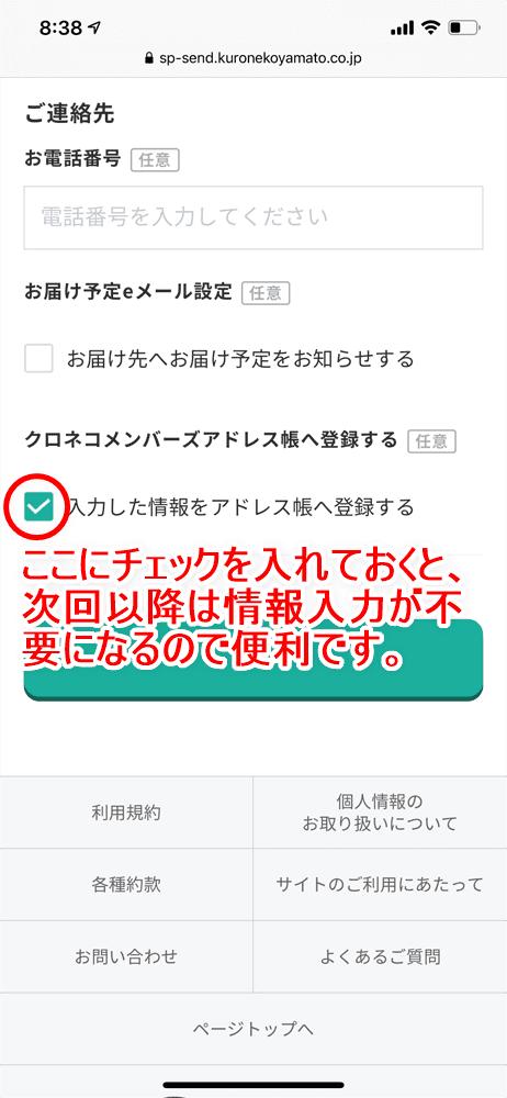 【Amazon返品のやり方まとめ】注文履歴から送料無料で着払い返送!ネット完結で気兼ねなく利用できるアマゾン商品返品の方法|返金対応もスピーディー対応!|商品返送の流れ:返品用ラベルを用意する:ヤマト運輸のWebサービスを使う方法:最後の項目にある「入力した情報をアドレス帳へ登録する」にチェックを入れておくと、以後のAmazon返送が非常にスムーズになるのでチェックを入れておくといいでしょう。