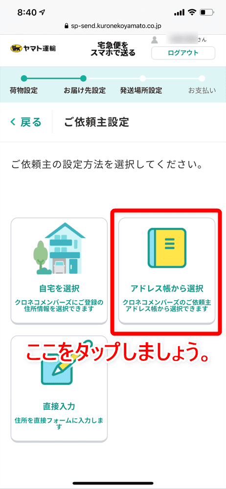 【Amazon返品のやり方まとめ】注文履歴から送料無料で着払い返送!ネット完結で気兼ねなく利用できるアマゾン商品返品の方法|返金対応もスピーディー対応!|商品返送の流れ:返品用ラベルを用意する:ヤマト運輸のWebサービスを使う方法:続いて依頼主の設定を行います。 今回は既にアドレス帳に依頼主として登録しているデータを参照するため「アドレス帳から選択」をタップします。