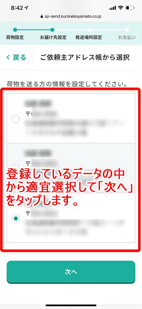 【Amazon返品のやり方まとめ】注文履歴から送料無料で着払い返送!ネット完結で気兼ねなく利用できるアマゾン商品返品の方法|返金対応もスピーディー対応!|商品返送の流れ:返品用ラベルを用意する:ヤマト運輸のWebサービスを使う方法:まず依頼主側を選択します。 選択したら「次へ」をタップしましょう。