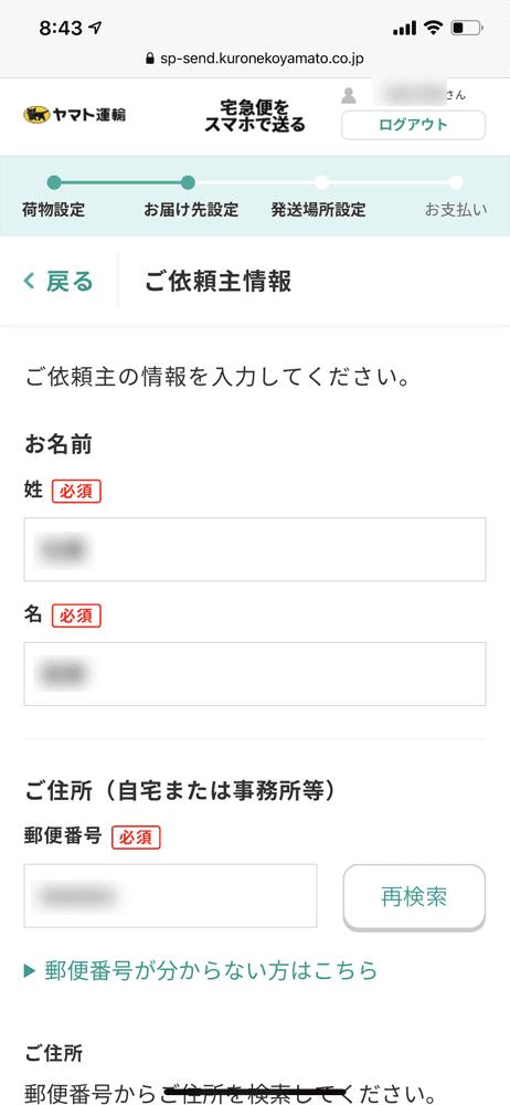 【Amazon返品のやり方まとめ】注文履歴から送料無料で着払い返送!ネット完結で気兼ねなく利用できるアマゾン商品返品の方法|返金対応もスピーディー対応!|商品返送の流れ:返品用ラベルを用意する:ヤマト運輸のWebサービスを使う方法:依頼主情報の内容を確認したらページ下部にある「次へ」をタップします。