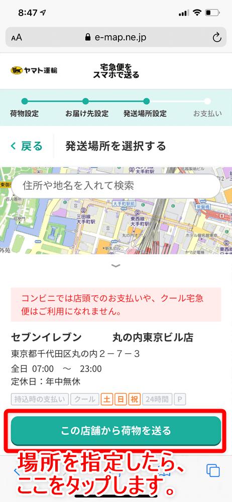 【Amazon返品のやり方まとめ】注文履歴から送料無料で着払い返送!ネット完結で気兼ねなく利用できるアマゾン商品返品の方法|返金対応もスピーディー対応!|商品返送の流れ:返品用ラベルを用意する:ヤマト運輸のWebサービスを使う方法:今回は「セブンイレブン丸の内東京ビル店」から発送するように指定したいと思います。 「この店舗から荷物を送る」ボタンをタップしましょう。