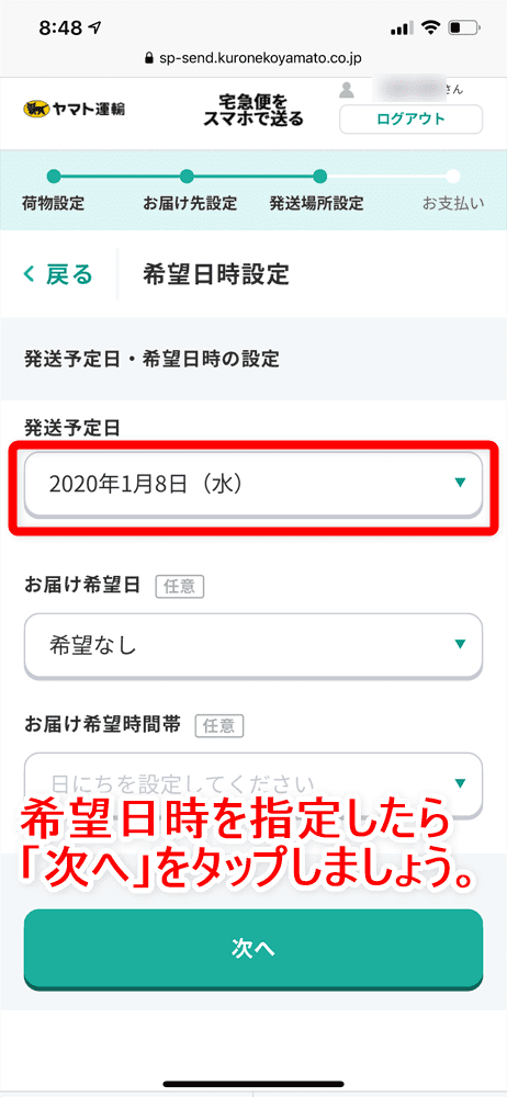【Amazon返品のやり方まとめ】注文履歴から送料無料で着払い返送!ネット完結で気兼ねなく利用できるアマゾン商品返品の方法|返金対応もスピーディー対応!|商品返送の流れ:返品用ラベルを用意する:ヤマト運輸のWebサービスを使う方法:商品発送の希望日時を設定したら「次へ」をタップします。