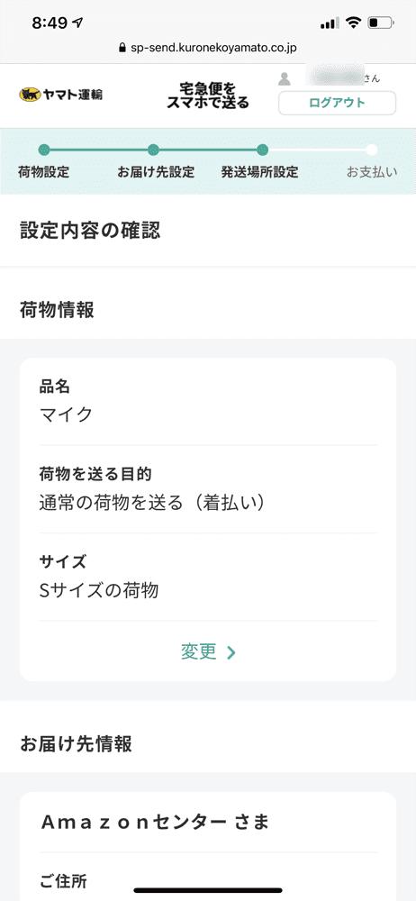 【Amazon返品のやり方まとめ】注文履歴から送料無料で着払い返送!ネット完結で気兼ねなく利用できるアマゾン商品返品の方法|返金対応もスピーディー対応!|商品返送の流れ:返品用ラベルを用意する:ヤマト運輸のWebサービスを使う方法:これまで入力した情報の確認画面が表示されるので、一通り確認しましょう。 誤りがなければ「支払いへ進む」ボタンをタップしましょう。